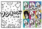 今日のぴあ漫画(パンダと犬 2019/8/21更新)