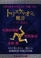 3人の俳優が織りなす『トリスケリオンの靴音』、まもなく開幕