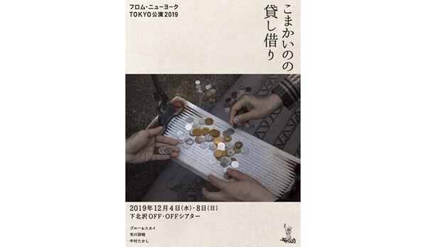 フロム・ニューヨーク TOKYO公演 2019『こまかいのの貸し借り』