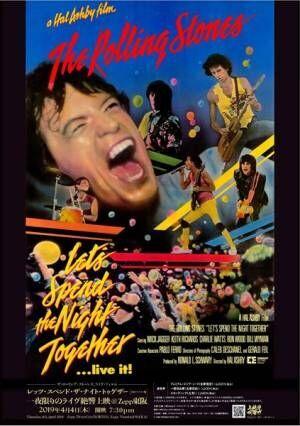 ザ・ローリング・ストーンズ、ライヴ・フィルム 『レッツ・スペンド・ザ・ナイト・トゥゲザー』(HDリマスター版) 一夜限りのライヴ絶響上映@Zepp東阪 (C)1982 PROMOTOUR, B.V.