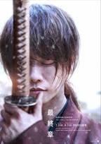 目を閉じ逆刃刀を手にする剣心の姿も 『るろうに剣心 最終章』2部作公開日決定
