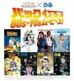 シネフィルWOWOW×ぴあ バック・トゥ・ザ 80's-90's ムービーズ! 第1回