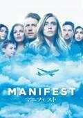 ロバート・ゼメキスらが製作 『MANIFEST/マニフェスト』主演インタビュー公開