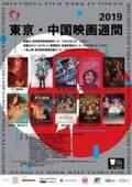 メガヒット作が急増中! 中国の最新作、超大作を一挙上映!