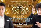 第63回 NHKニューイヤーオペラコンサート2020 人気指揮者バッティストーニの登場で、さらなるヒートアップ間違いなし!