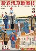 浅草新春歌舞伎に松也、歌昇、巳之助ら注目の若手が集結