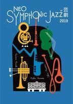 NEO-SYMPHONIC JAZZ at 芸劇 クラシックとジャズの素敵な出会いに乾杯!