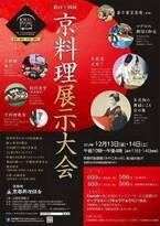 伝統と匠の技を堪能。「京料理展示大会」が開催