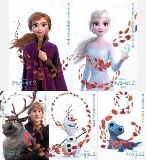 『アナと雪の女王2』キャラクターポスター (c)2019 Disney. All Rights Reserved.