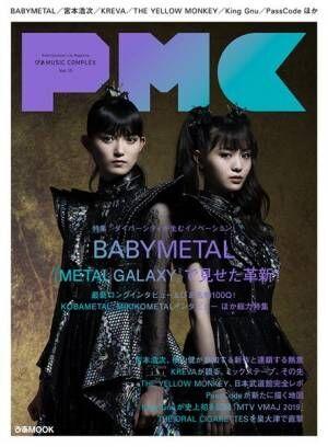 ぴあMUSIC COMPLEX(PMC) Vol.15