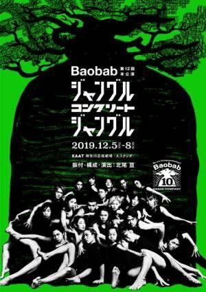 Baobab『ジャングル・コンクリート・ジャングル』