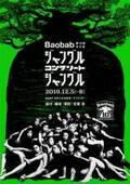"""北尾亘率いるBaobabがKAATで""""生命讃歌""""のダンスを上演"""