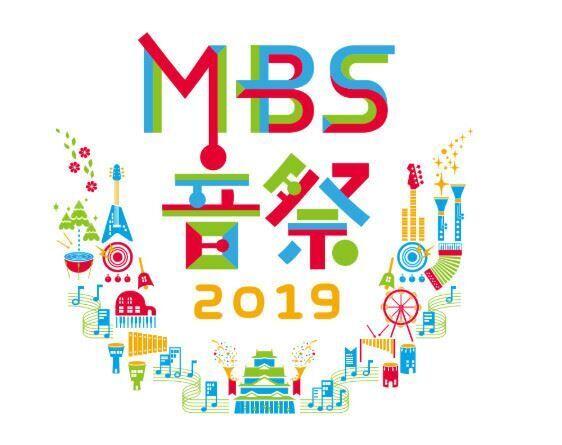 MBS音祭2019、大阪ホールで今年も開催