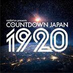 CDJ 19/20開催中! 都内の音楽イベントで迎える2020年