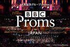 【ご招待】『大和証券グループ presents BBC Proms JAPAN 2019』計4組8名様!