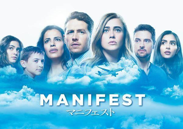 『MANIFEST/マニフェスト』試写会レポート