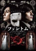 【ご招待】ミュージカル『ファントム~もうひとつのオペラ座の怪人~』大阪公演 2組4名様!