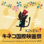 子どものための映画祭「キネコ国際映画祭」が明日開幕