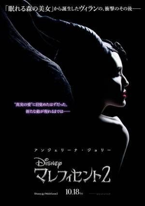 『マレフィセント2』ポスタービジュアル (c)2019 Disney Enterprises, Inc. All Rights Reserved.