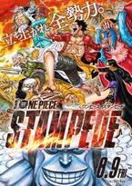 全海賊のピンチにオールスターが共闘! 劇場版『ONE PIECE STAMPEDE』熱狂の予告編公開