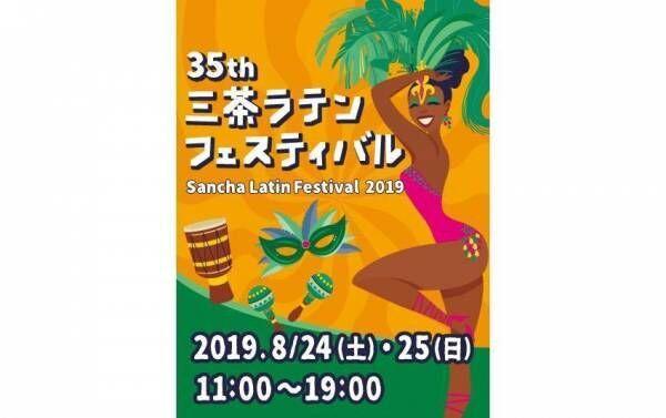 真夏の三茶を彩るラテンのリズム「35th三茶ラテンフェスティバル」