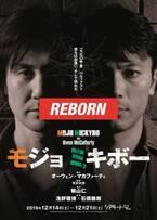 鵜山仁、浅野雅博、石橋徹郎の評判舞台『モジョ ミキボー』を6年ぶりに