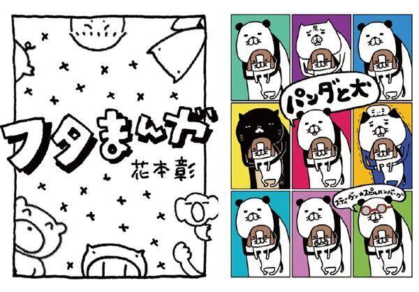 パンダと犬 2019/12/4更新