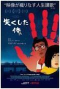 映画祭で絶賛されたアニメ映画がNetflixで配信 『失くした体』予告編公開