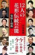 松之丞、染五郎らの本音に迫る『12人の花形伝統芸能 覚悟と情熱』刊行
