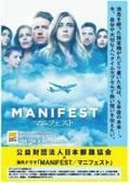 """海外ドラマ『MANIFEST/マニフェスト』が""""タイムカプセル郵便""""とコラボ"""