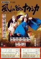 菊之助念願の歌舞伎版『風の谷のナウシカ』がいよいよベールを脱ぐ