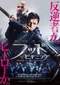 あの英雄の誕生秘話がついに解禁! 『フッド:ザ・ビギニング』が日本上陸