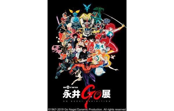 "『画業50年""突破""記念永井GO展』 (c)1967-2019 Go Nagai / Dynamic Production All rights reserved."