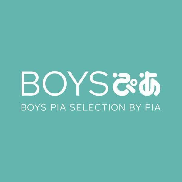 西銘駿登場!! BOYSぴあ Selection 〜第28回スタート〜