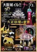 光で描く歴史絵巻! 「大阪城イルミナージュ」が開幕