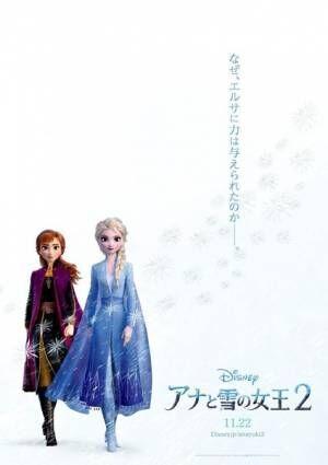 『アナと雪の女王2』日本版ティザーポスター (c)2019 Disney. All Rights Reserved.