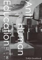 教育を問い直す、東京デスロックの新作『Anti Human Education』