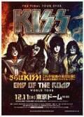 KISS、最後のワールドツアーで4年ぶりの東京ドーム公演