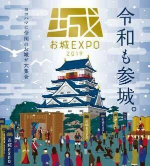 お城EXPO 2019 (c)お城EXPO実行委員会