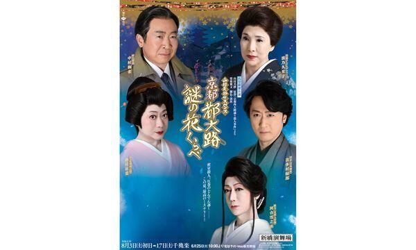 『京都 都大路謎の花くらべ』