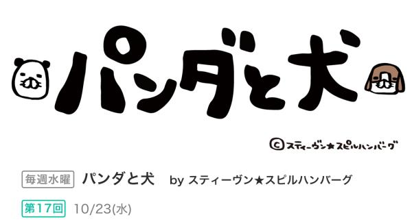 今日のぴあ漫画(パンダと犬 2019/10/23更新)
