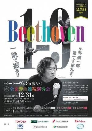 「ベートーヴェンは凄い!」