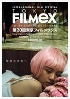 何のために映画祭はある? 「東京フィルメックス」ディレクターが語る