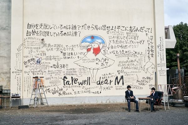 『ブラック校則』場面写真 (C)2019日本テレビ/ジェイ・ストーム