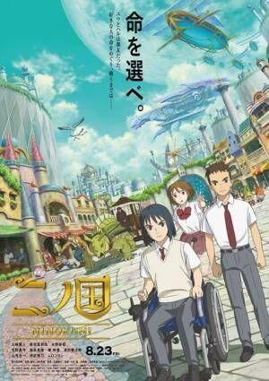 『二ノ国』 (C)2019 映画「二ノ国」製作委員会