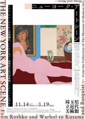 『ニューヨーク・アートシーン』展