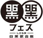 松崎しげるが主催する黒と白の祭典 「黒フェス」豪華ラインナップで開催