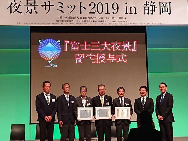新たなる日本三大夜景「富士三大夜景」認定地も発表 『夜景サミット2019 in 静岡』レポート