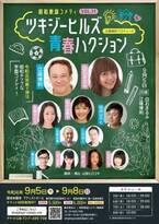 【ご招待】『昭和歌謡コメディvol.11〜ツキジーヒルズ青春ハクション〜』15組30名様!