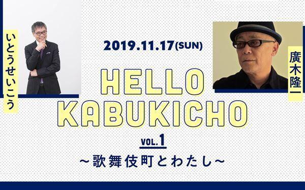 いとうせいこう×廣木隆一、ホストクラブで歌舞伎町の魅力を語る 「HELLO KABUKICHO」11月17日開催決定